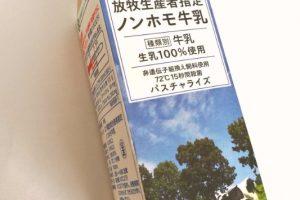 よつ葉生産者指定ノンホモ牛乳
