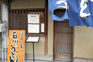 石川うどん お店入口