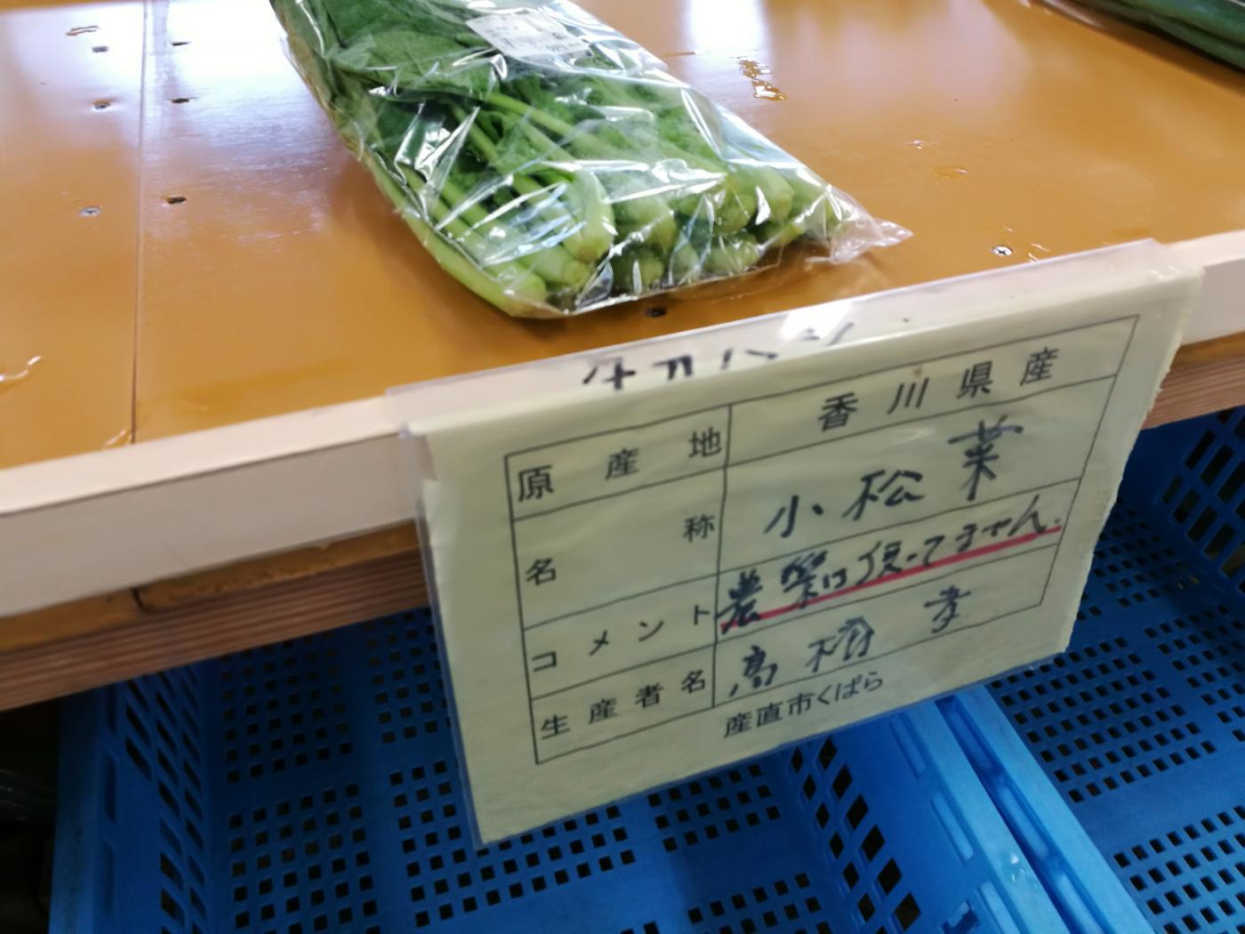 産直市くばら 無農薬の小松菜