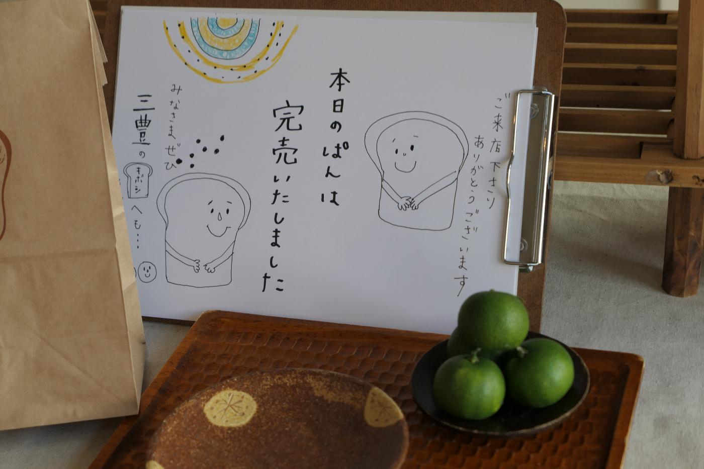 パン屋kiboshi 売り切れの看板 おしろのまちの市秋の市vol.2
