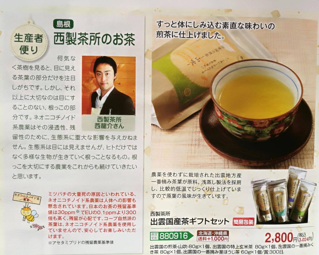 コープ自然派冬の贈りものカタログ西製茶所のお茶