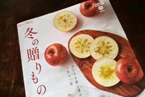 コープ自然派冬の贈りものカタログ表紙津軽産直組合りんご「ふじ」