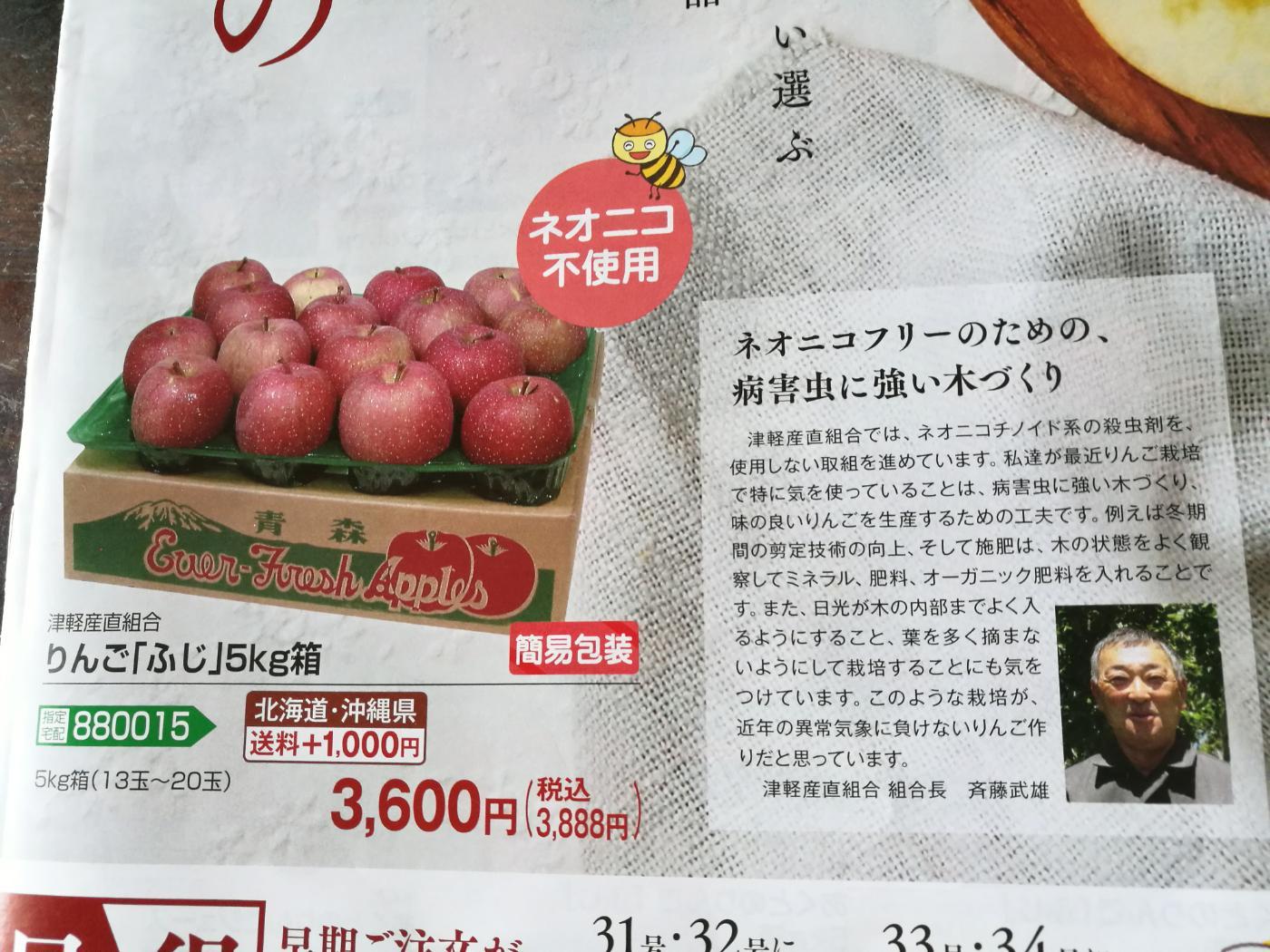 コープ自然派ギフトカタログりんご「ふじ」