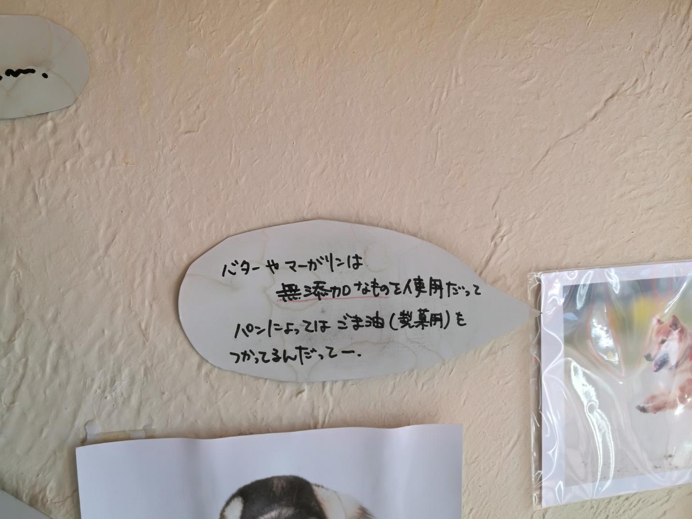 元気パン工房ごぱん壁面写真
