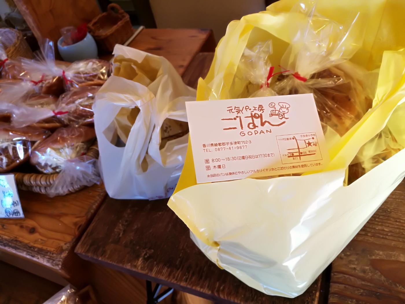 元気パン工房ごぱん 購入したパン