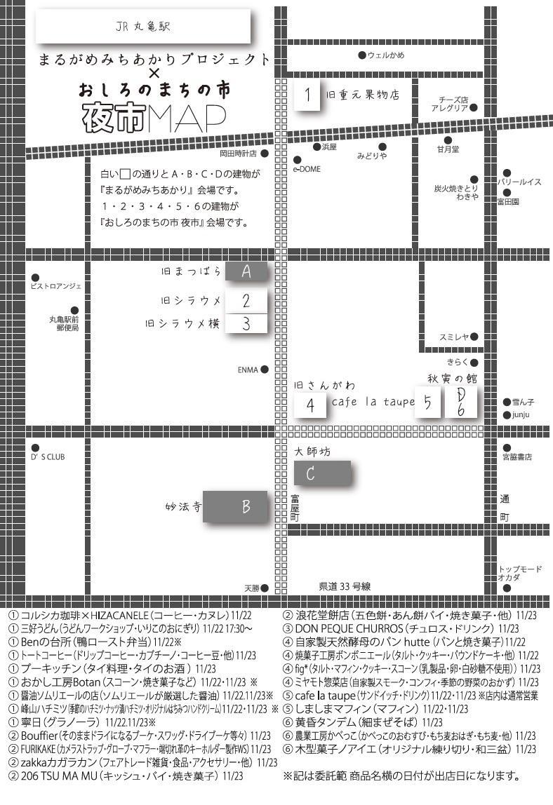 2018まるがめみちあかりプロジェクト×おしろのまちの市夜市開催場所地図、出店舗名