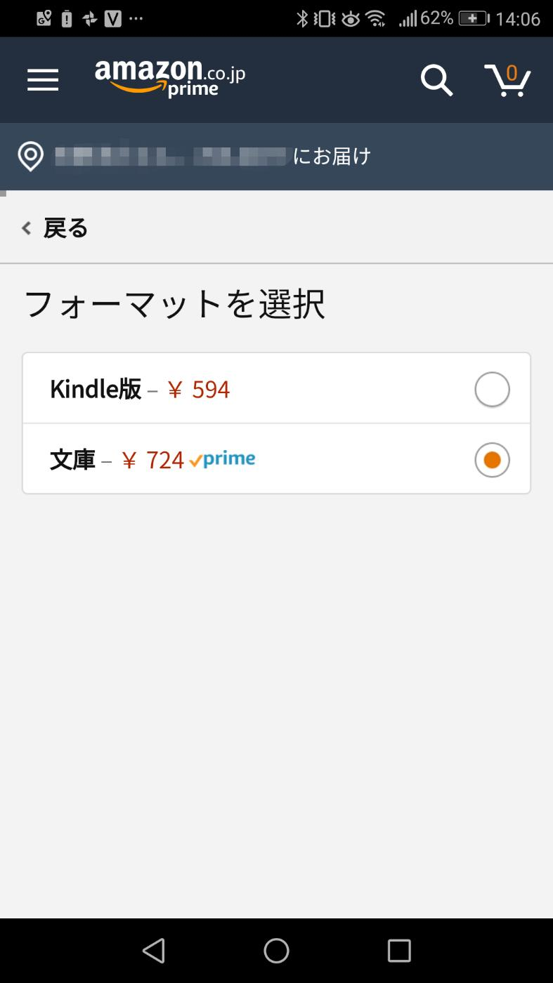 Kindle版か文庫版フォーマット選択ページ