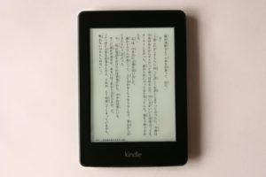 Kindle 電子書籍のイメージ