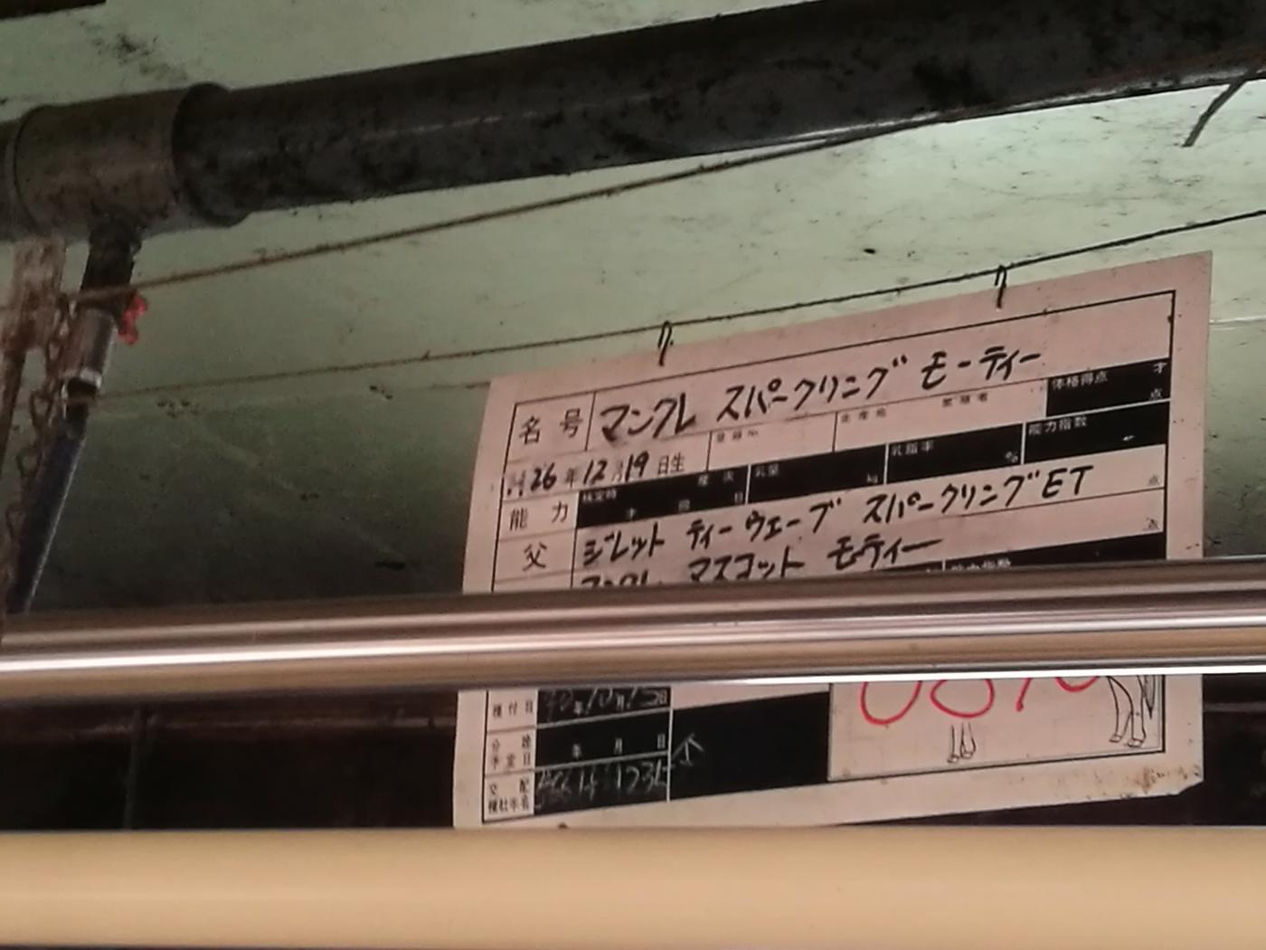 北海道忠類地区石黒牧場 牛舎プレート