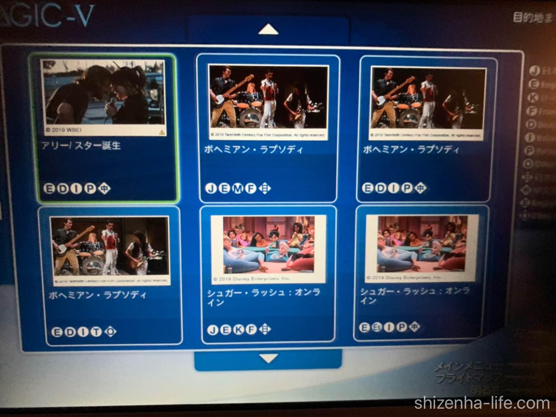JAL国際線 洋画視聴