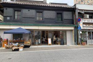 おしろのまちの市旧重元果物店