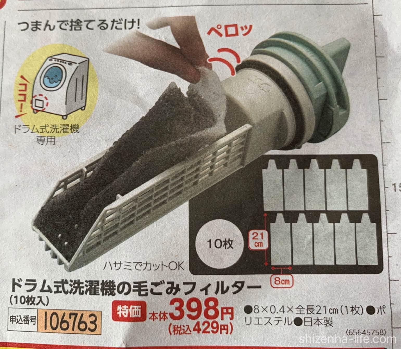 ドラム式洗濯機の毛ゴミフィルター