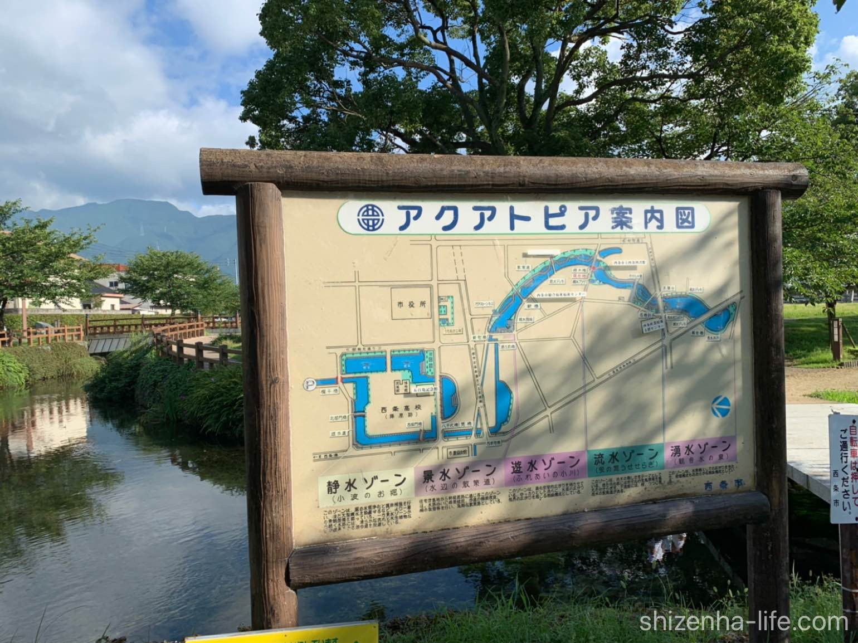 愛媛県西条市 アクアトピア看板