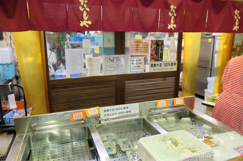 こだわり豆腐太子屋本店 店内