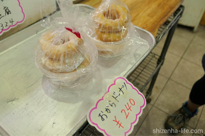 こだわり豆腐太子屋本店店内 おからドーナツ
