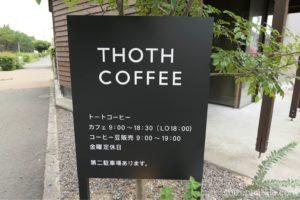 宇多津トートコーヒーお店前看板