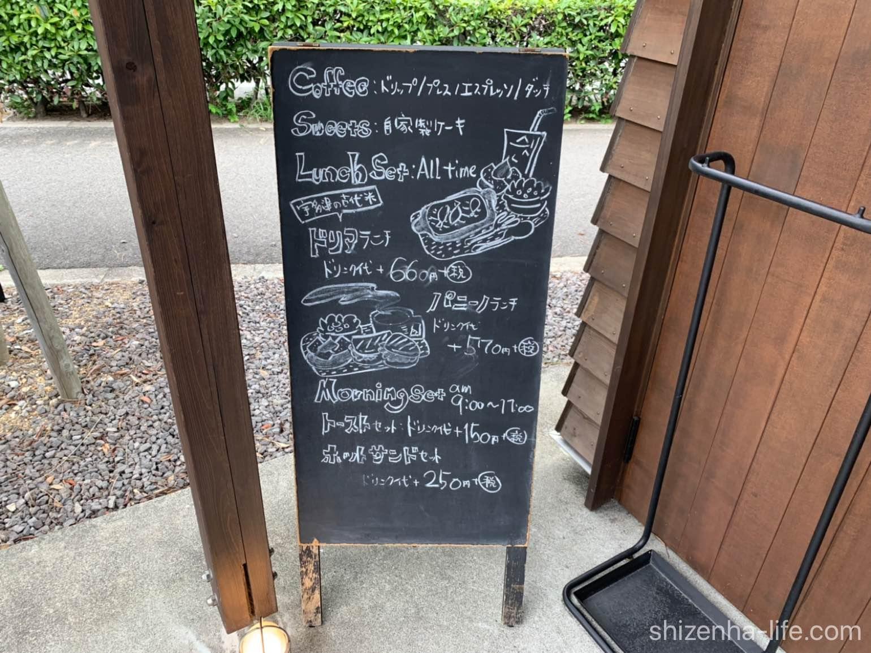 宇多津トートコーヒーメニュー看板