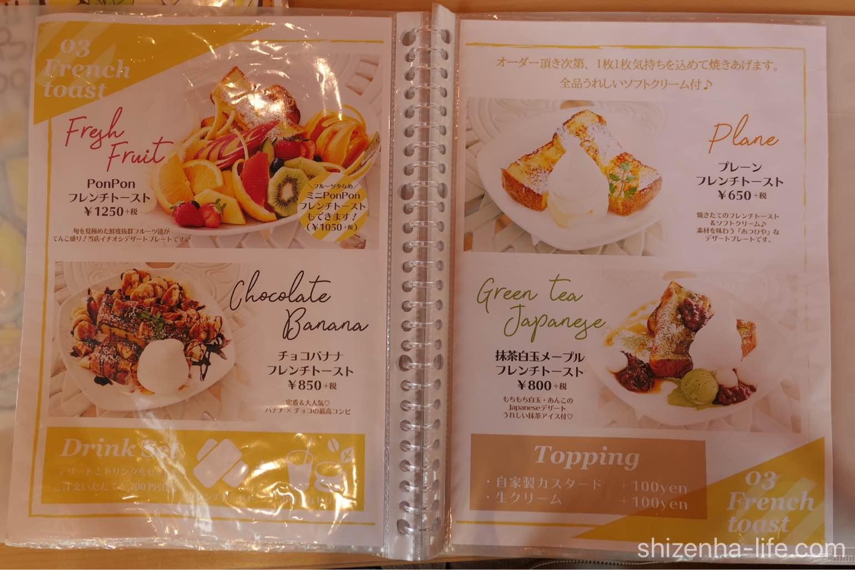 PonPon Kitchen&Cafeデザートメニュー