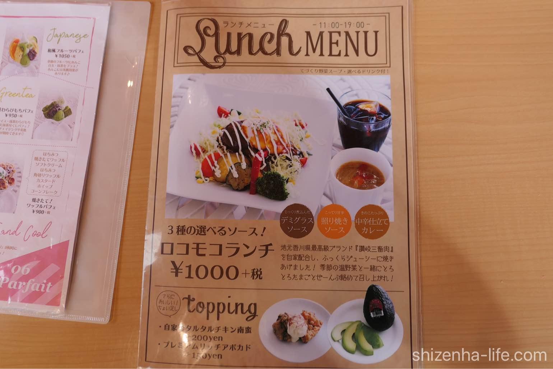 PonPon Kitchen&Cafeランチメニュー