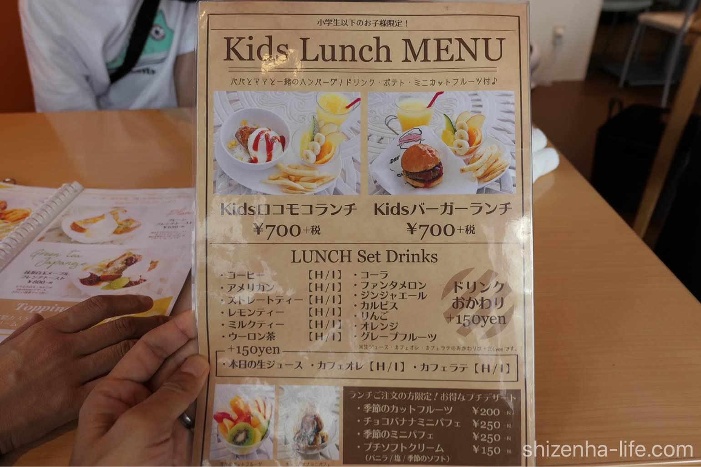 PonPon Kitchen&Cafeキッズランチメニュー