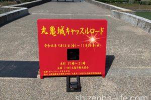 丸亀城キャッスルロード大手門前看板