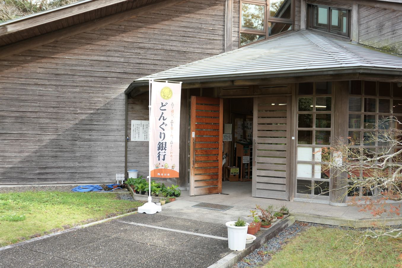 どんぐり銀行のある森林公園の森林学習展示館