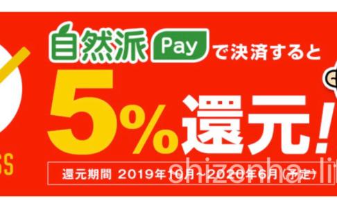自然派Payで決済 5%還元