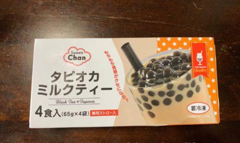 Sweets Chan タピオカミルクティーBlack Tea+Tapioca 4食入(65g×4袋)専用ストロー入り 冷凍