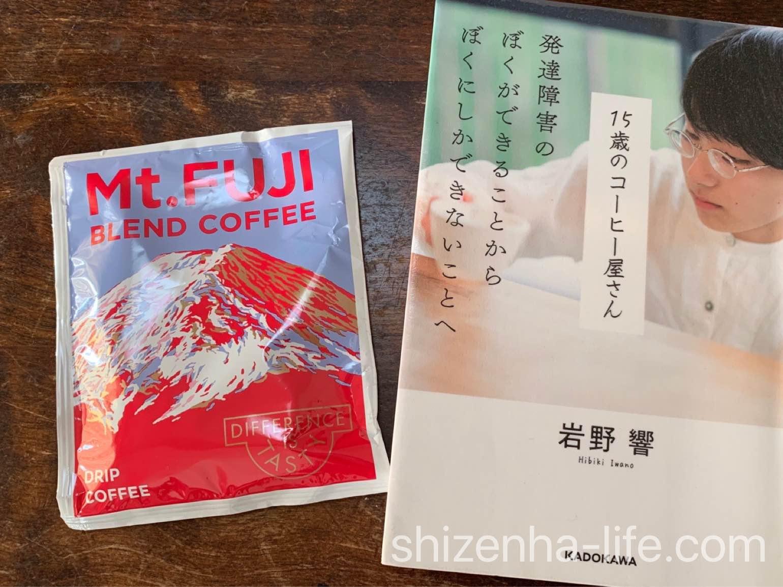 15歳のコーヒー屋さんと岩野響さんとアルペンアウトドアーズがコラボしたこのやまコーヒー