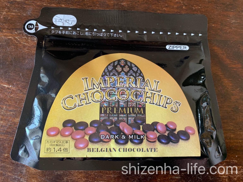 ベルギー王室御用達 インペリアルチョコチップスプレミアムダーク&ミルク Imperial chocochips premium