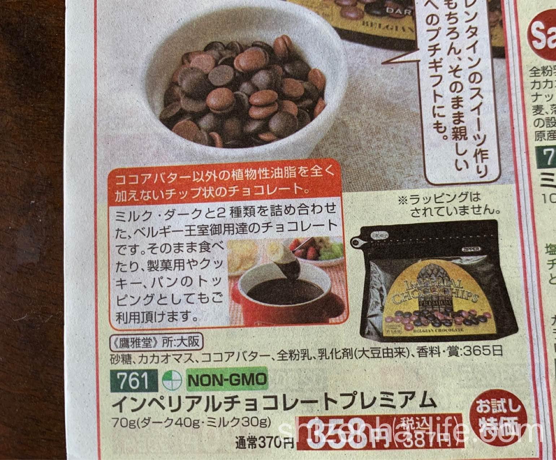 コープ自然派カタログCaoCaoベルギー王室御用達 インペリアルチョコチップスプレミアムダーク&ミルク Imperial chocochips premium
