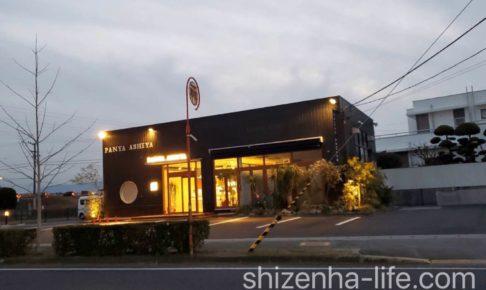 2020年1月18日にオープンした、Panya芦屋丸亀店