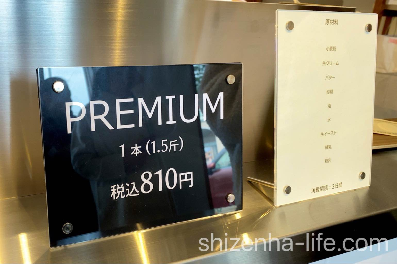 Panya芦屋 Premium