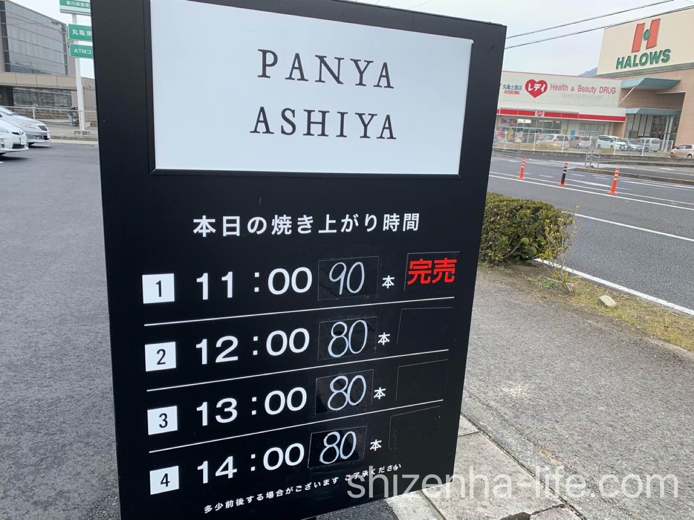 Panya芦屋 焼き上がり時間 焼き上がり本数