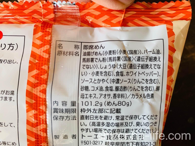 トーエー食品ノンカップ麺やきそば 原材料名
