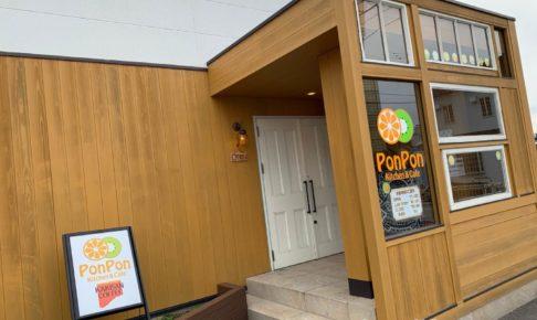 PonPon Kitchen &Cafe