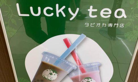 Lucky tea(ラッキーティー)ゆめタウン丸亀店