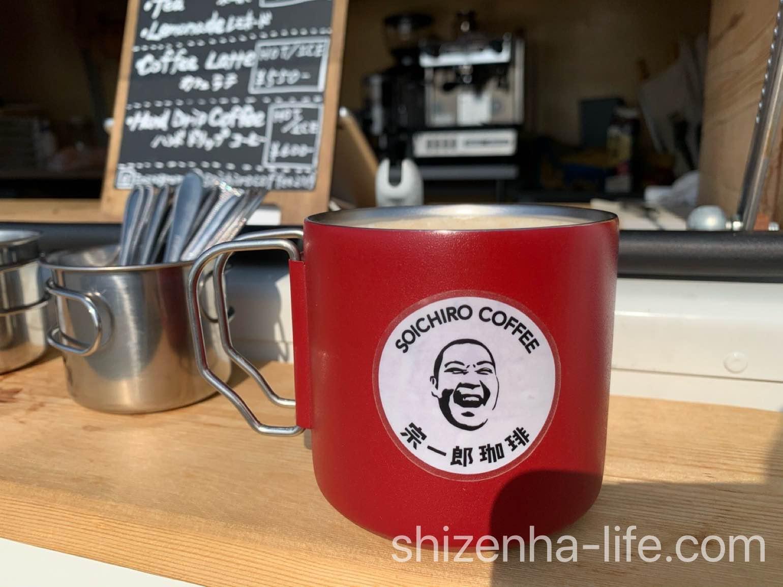 宗一郎珈琲 赤のマグカップ