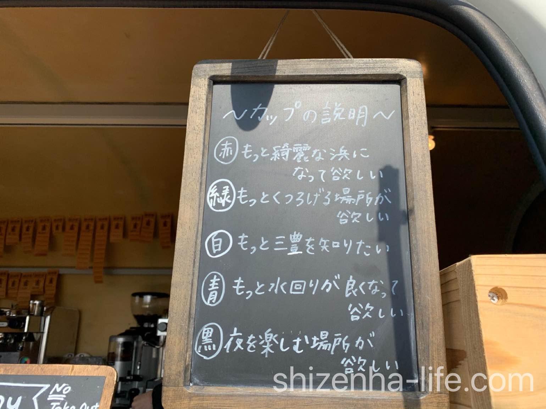 宗一郎珈琲 カップの説明