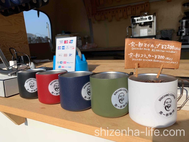 宗一郎珈琲 選べるカップ