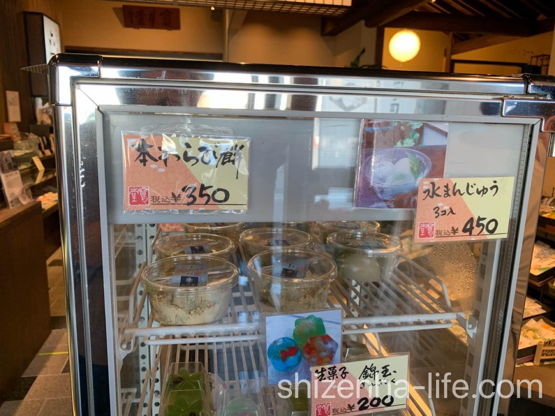 寶月堂保冷ショーケースに並ぶ、わらび餅、水まんじゅう