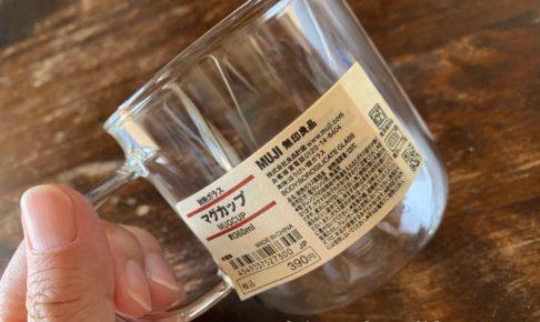 無印良品耐熱ガラス マグカップ