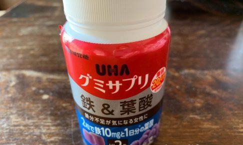 UHA味覚糖グミサプリ鉄&葉酸