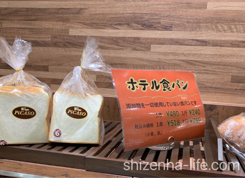 ピカソ ホテル食パン値段表