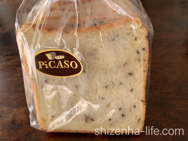 ピカソ 拾参里食パン