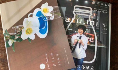 栗原はるみ haru-mi 付録カレンダー