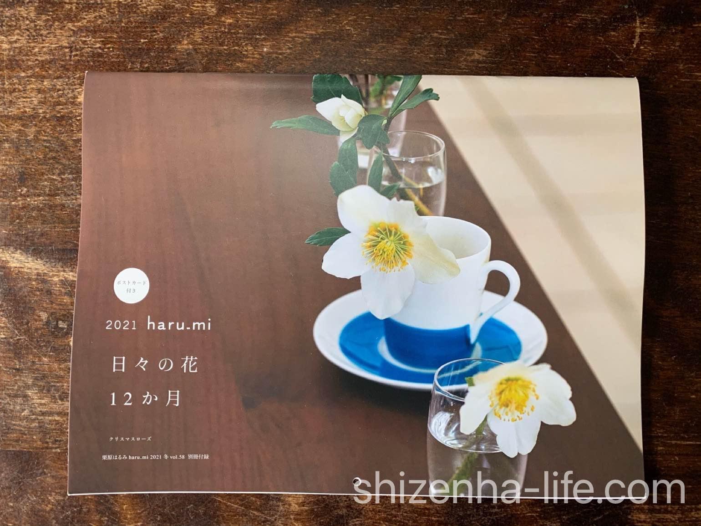 栗原はるみ haru-mi12月号 付録カレンダー