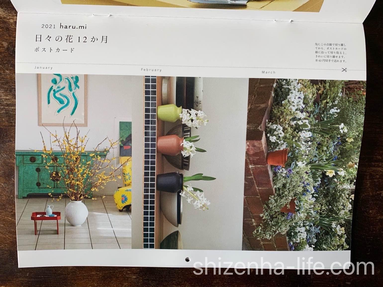 栗原はるみ haru-mi12月号付録カレンダーについてるポストカード