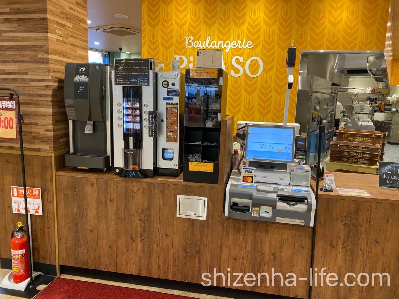 ピカソこんぴら街道店100円のコーヒー