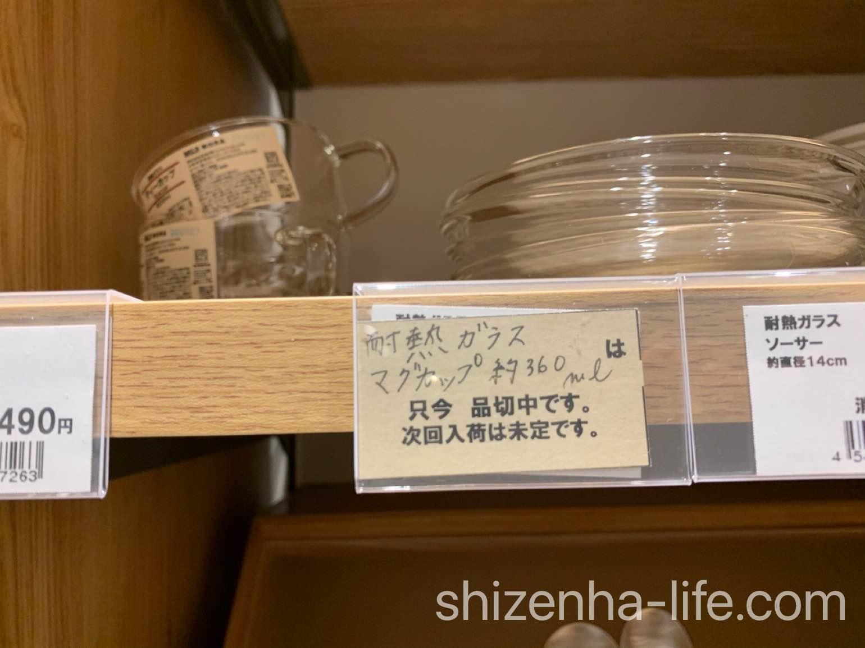 無印良品 耐熱ガラスマグカップ売り切れの表示